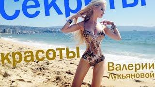 секреты красоты Валерии Лукьяновой (часть 1) : Рацион, питание, мотивация.