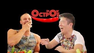 Острое Шоу - Выпуск 1