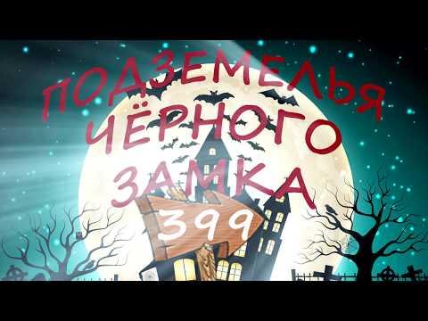 ИГРА Подземелья Чёрного Замка. Серия 399