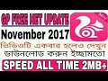 November 2017 Gp Free Net Update By Uc Mini Handler 100% Working