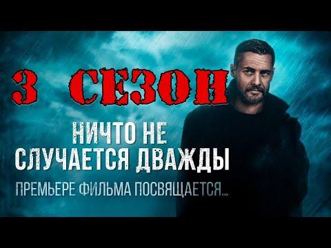 Сериал Ничто не случается дважды 3 сезон 1 серия / Мелодрамма / СТБ / 2020 / Анонс и дата выхода