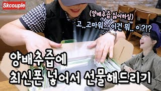 [S.K Couple | S.K.ENT] Gave Latest Phone As Gift Inside Cabbage Extract That She Hates!