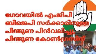 ഗോവയിൽ ബിജെപിക്ക് കനത്ത തിരിച്ചടി, സഖ്യകക്ഷി കോൺഗ്രസിന് പിന്തുണ പ്രഖ്യാപിച്ചു -MGP supports Congress