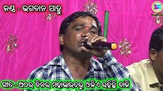 Athara Dinara Mahabharata Ru Olie Rahichi Baki / Odia Bhajana Song / Bhagaban Sahu Thumb
