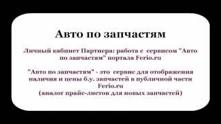 Авто по запчастям   выкладываем информацию о наличии б у  запчастей на Ferio ru через ЛК Партнера(Сервис