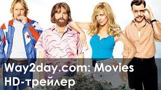 Зачинщики – Русский трейлер (2016, HD)