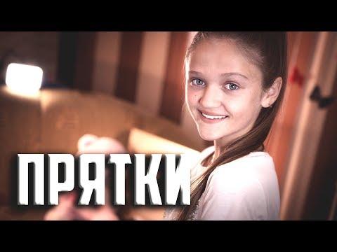 ПРЯТКИ  |  Ксения Левчик  |  Cover HammAli & Navai
