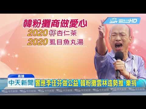 20190612中天新聞 響應李佳芬做公益 韓粉攤雲林造勢推「樂捐」
