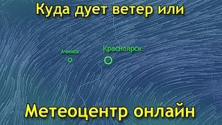 Онлайн-метеоцентр (Красноярск)