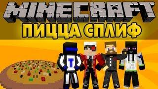 Пицца сплиф и голодный Евгеха - Minecraft Прохождение карты