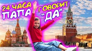 24 ЧАСА ПАПА ГОВОРИТ ДА! / ЧЕЛЛЕНДЖ ИЗ МОСКВЫ / Видео Мария ОМГ