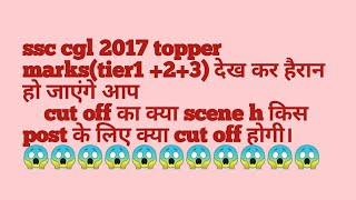 ssc-cgl-2017-topper-marks-and-expected-cutoff-for-cgl-2017-for-various-posts-by-ssc-smart-classes
