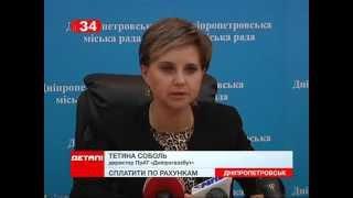 Газовики призвали жителей Днепропетровска не накапливать долги за газ
