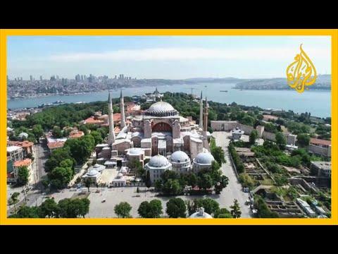 ردود فعل دولية غاضبة على إعادة آيا صوفيا مسجدا  - نشر قبل 8 ساعة