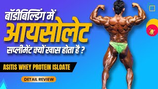 AS-IT-IS Whey Protein Isolate : Usage, Benefits, Side-effects.