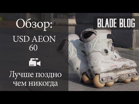 Обзор Роликов USD Aeon | BladeBlog
