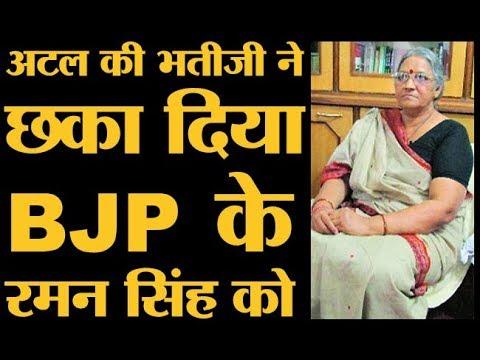 Karuna Shukla हारीं लेकिन Raman Singh को walk over नहीं दिया | Rajnandgaon