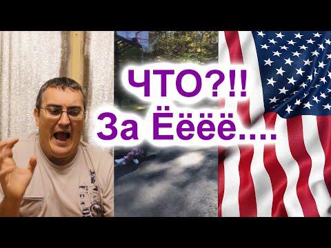 Американские приколы реакция Гришаня Смотрит