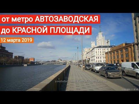 Прогулка от метро Автозаводская до Красной площади // 12 марта 2019