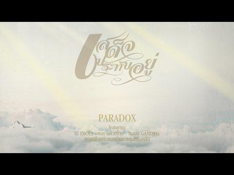 เสด็จประทับอยู่... - PARADOX feat.เอ๋ EBOLA | เอส กล้วยไทย | บอมบ์ GANESHA