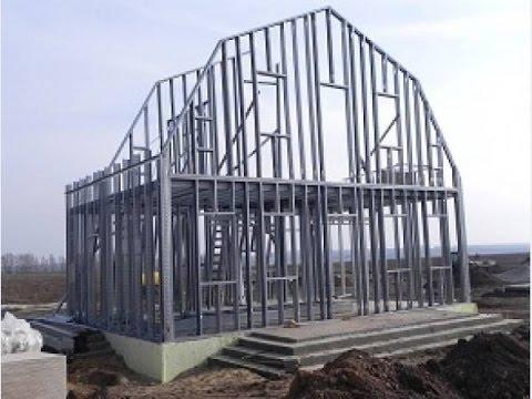 Как строят металло-каркасные дома
