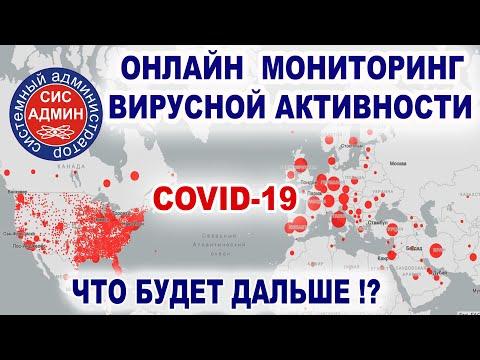 Коронавирус карта онлайн / короновирус сегодня / коронавирус онлайн / Covid 19