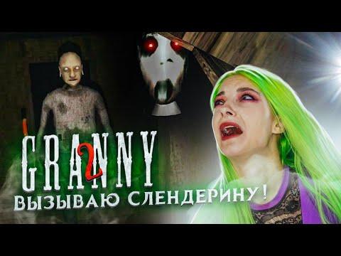 ВЫЗВАЛА СЛЕНДЕРИНУ! УБИЛА ВНУКА ГРЭННИ  ► Granny: Chapter Two ► ПОЛНОЕ ПРОХОЖДЕНИЕ ГРЭННИ