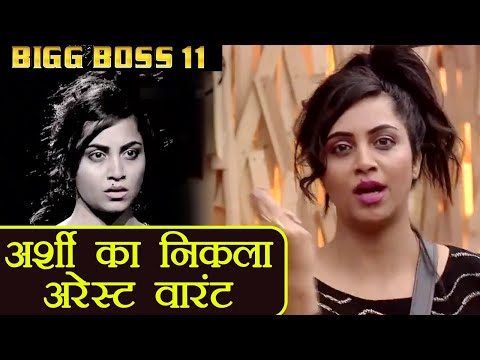 Bigg Boss 11: Arshi Khan in TROUBLE, Arrest WARRANT ISSUED ! | FilmiBeat
