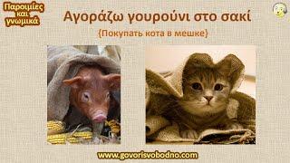 Греческий язык для начинающих с нуля. Греческие поговорки - 2