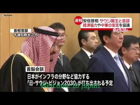 King Salman of Saudi Arabia arrives in Tokyo الملك السعودي سلمان يصل طوكيو