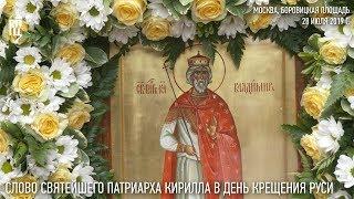 Проповедь Святейшего Патриарха в день памяти св. равноап. кн. Владимира, День Крещения Руси