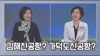 [송준우의 시사만사] 전 여성가족부 장관 vs 전 국무…
