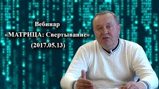Вебинар «МАТРИЦА: Свертывание» (2017.05.13)