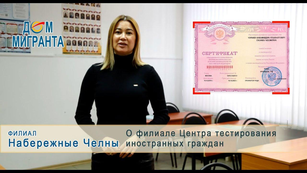 Филиал Центра тестирования иностранных граждан в г. Набережные Челны