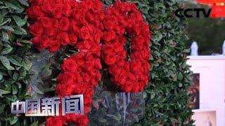 [中国新闻] 中国驻多国使馆举行国庆招待会 | CCTV中文国际