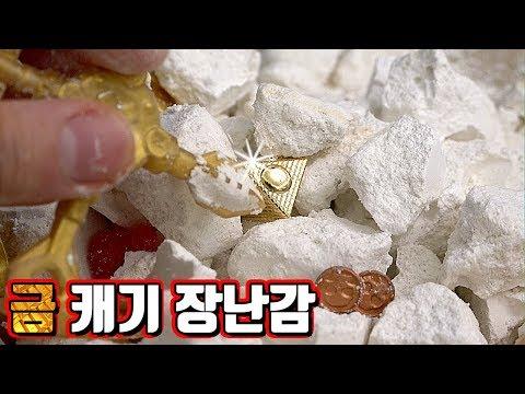 금괴 캐기 장난감!! (진짜 금들어있는 클라스ㅋㅋㅋㅋ) 꿀잼 [ 꾹TV ]