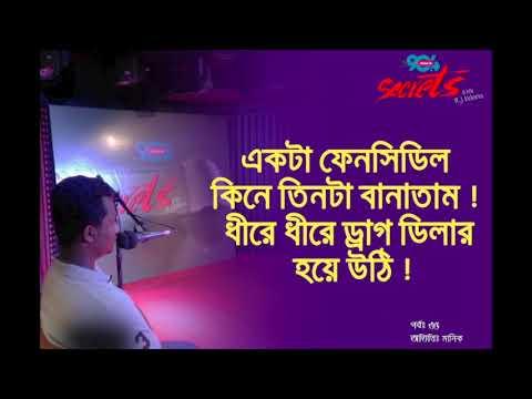 SECRETS I Epi : 35 I RJ Kebria I Dhaka fm 90.4 I Manik