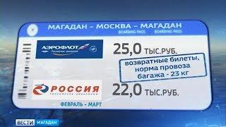 Билеты в Москву и обратно остаются стабильно недорогими