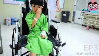 หนูแย้มผ่าตัดต่อมทอนซิล EP3   เข้าห้องผ่าตัด