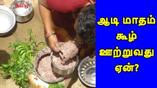 Adi Thiruvizha   ஆடி மாதம் கூழ் ஊற்றுவது ஏன்?   Aadi Koozh