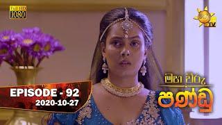 Maha Viru Pandu | Episode 92 | 2020-10-27 Thumbnail