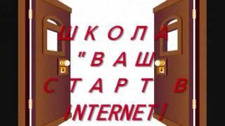 Бесплатное обучение в интернет-школе