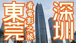 台灣人遊深圳|東莞華南MALL萬達影城體驗雷射IMAX3D版紅海行動|超好吃的潮汕牛肉火鍋【阿平遊記】China Travel Vlog 20 Dongguan Shenzhen