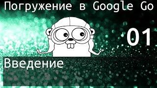 Погружение в Google Go: Введение