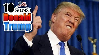 10 เรื่องจริงของ Donald Trump (โดนัลด์ ทรัมป์) ที่คุณอาจไม่เคยรู้ ~ LUPAS