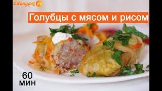 ❤Голубцы из капусты с мясом и рисом – очень вкусный рецепт приготовления!