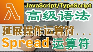 Javascript 中文教学 - 高级语法篇 - Spread运算符(延展操作运算符...) - @AWS Lambda【2级会员】