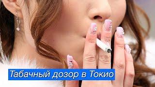 Табачный дозор на токийских улицах / Anti-smoking patrol in Tokyo / 東京における喫煙防止対策