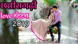 💜💜तोर बोली मा हय CG NEW LOVE STATUS VIDEO 2019❤❤| CG WHATSAPP STATUS VIDEO 2019|