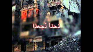 راب سوري قصتنا العمر AKA عود